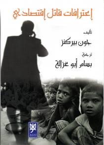 كتاب اعترافات قاتل اقتصادي pdf